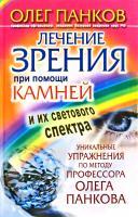 Панков Олег Лечение зрения при помощи камней и их светового спектра. Уникальные упражнения по методу профессора Олега Панкова 978-5-271-33505-1