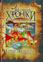 Макґанн О. Аркізанськіхроніки. СерцеАбзалету: Книга ІІ 966-605-781-6