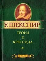 Шекспир Уильям Троил и Крессида 978-966-03-5532-3