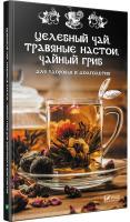 Романова Марина Целебный чай, травяные настои, чайный гриб для здоровья и долголетия 978-966-942-594-2