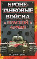 Владимир Дайнес Бронетанковые войска Красной Армии 978-5-699-34460-4