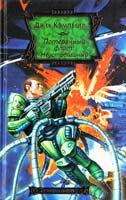 Кэмпбелл Джек Потерянный флот: Неустрашимый 978-5-17-055979-4