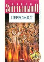 Загребельний Павло Первоміст 966-03-2090-6