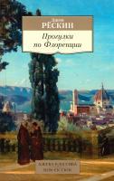 Рескин Джон Прогулки по Флоренции 978-5-389-11344-2