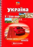 Україна : Атлас автошляхів : 1:500 000 + 55 планів міст