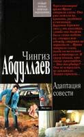 Абдуллаев Чингиз Адаптация совести 978-5-699-51216-4