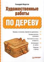 Федотов Геннадий Художественные работы по дереву 978-5-459-00689-6
