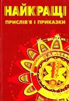 Упоряд. Г. Басюк Найкращі прислів'я і приказки 978-966-968-732-6
