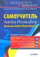 АлександрЛевин Самоучитель Adobe Photoshop. 2-е изд. Включая Adobe Photoshop CS3 978-5-91180-909-6