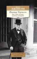 Джонсон Борис Фактор Черчилля. Как один человек изменил историю 978-5-389-11811-9