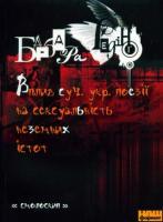 Редінг Барбара Вплив суч. укр. поезії на сексуальність неземних істот 978-966-1676-04-5
