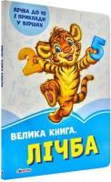 Сонечко Ірина Волошкові книжки. Велика книга. Лічба 978-966-74-9652-4