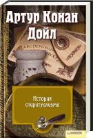 Артур Конан Дойл История спиритуализма 978-966-14-0642-0