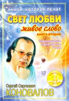 Коновалов Сергей Книга, которая лечит. Свет любви. Живое слово. Книга вторая 978-5-93878-844-2