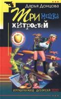 Донцова Дарья Три мешка хитростей 5-699-11469-6, 5-04-008789-6