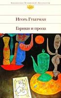 Губерман Игорь Гарики и проза 978-5-699-62924-4