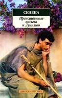 Сенека Луций Анней Нравственные письма к Луцилию 978-5-389-05603-9
