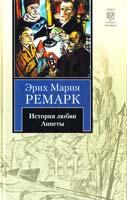 Ремарк Эрих Мария История любви Аннеты: рассказы. Публицистика 978-5-17-059534-1