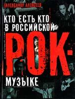 Алексеев Александр Кто есть кто в российской РОК-музыке 978-5-17-048654-0