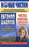 Евгений Щадилов Чистка кишечника в домашних условиях 5-17-029783-1