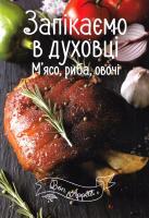 Романенко Ірина Запікаємо в духовці. М'ясо, риба, овочі 978-617-690-518-9