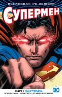 Питер,Дж.,Томаси, Глисон Патрик Вселенная DC. Rebirth. Супермен. Книга 1. Сын Супермена 978-5-389-14446-0