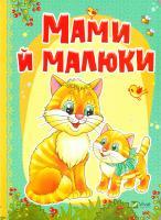 Кривко Алла, Жадан Людмила Мами й малюки. (картонка) 978-966-942-340-5