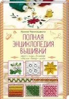 Наниашвили Ирина Полная энциклопедия вышивки 978-617-12-5871-6