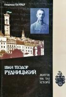 Качмар Людмила Іван Теодор Рудницький: житія на тлі історії 966-8657-19-5