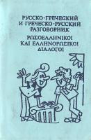 Виктор Григорьевич Соколюк Русско-греческий и греческо-русский разговорник