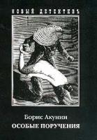 Борис Акунин Особые поручения 978-5-8159-0677-8, 5-8159-0122-9,5-8159-0545-3