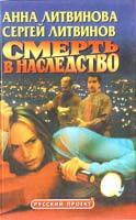 Литвинова Анна, Литвинов Сергей Смерть в наследство 5-224-00430-6