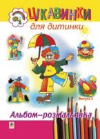 Будна Наталя Олександрівна Цікавинки для дитинки. Випуск 2. Альбом-розмальовка. 978-966-408-117-4