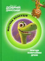 Магічна колекція. Добрий динозавр 978-617-500-832-4