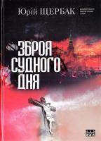 Щербак Юрій Зброя судного дня : документально-фантастичний роман 978-617-605-014-8