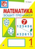Будна Тетяна Богданівна Математика.Зошит-тренажер. 1 клас: у 2 ч. Ч. 1 978-966-10-2957-5
