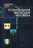 Клюев Александр Сознательная Эволюция Человека 5-98857-207-3
