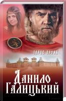 Орлик Тарас Данило Галицький 978-617-12-1535-1