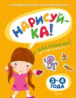 Земцова Ольга НАРИСУЙ-КА (3-4 года) (с наклейками) 978-5-389-05326-7