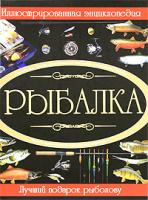И. В. Мельников, С. А. Сидоров Рыбалка. Иллюстрированная энциклопедия 978-985-16-8212-2