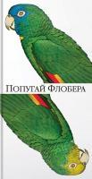 Барнс Джулиан Попугай Флобера 978-5-389-11682-5