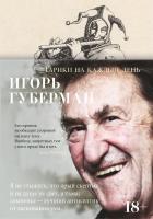 Губерман Игорь Гарики на каждый день 978-5-389-15764-4