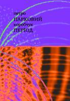 Коробчук Петро Парковий період 978-617-517-161-5