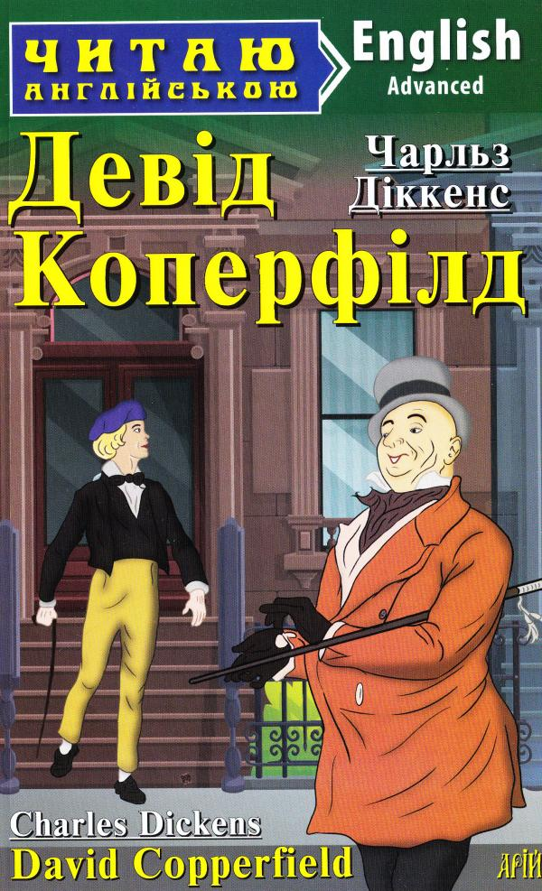 Діккенс Чарльз Девід Коперфілд = David Copperfield