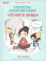 Быкова Анна Секреты спокойствия