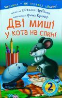 Прудник Світлана Володимирівна Дві миші у кота на спині : рівень 2 978-966-10-3724-2