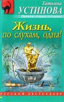 Татьяна Устинова Жизнь, по слухам, одна! 978-5-699-33080-5