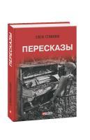 Стяжкина Елена Пересказы 978-966-03-8771-3