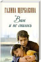 Щербакова Галина Вам и не снилось 978-617-12-0173-6