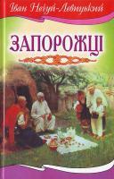 Нечуй - Левицький І. Запорожці. 966-661-609-2